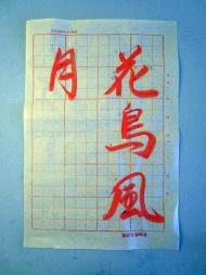 Example sheet made by Furukawa as a guide to practice from.